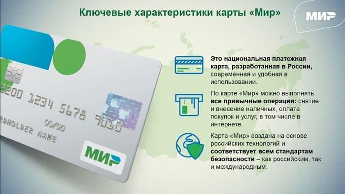 3979325e054f Система электронных платежей МИР. Достоинства и недостатки. | Портал ...