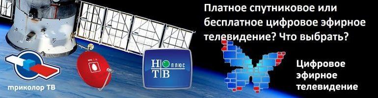 Что выбрать: спутниковое телевидение или эфирный цифровой стандарт?
