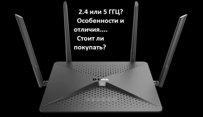 Wi-fi роутер 5 ггц. Стоит ли покупать и каковы отличия частоты 2.4 от 5 (GHz)