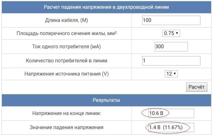 Калькулятор падения напряжения в кабеле 12, 24, 36, 48, 60 вольт