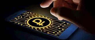 Крипторубль сбербанка - Перспективы создания Российской электронной денежной валюты