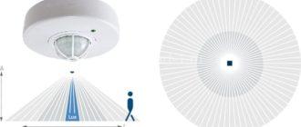Датчик движения с радиусом действия 360 градусов