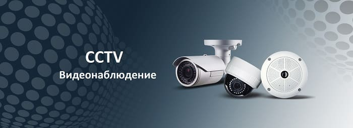 Системы CCTV видеонаблюдения - надежное решение проверенное временем