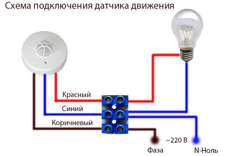 Схема подключения датчика движения к люстре