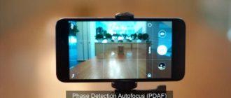 PDAF автофокус камеры на телефоне - что это такое?