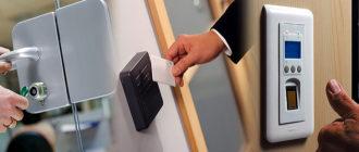 Система контроля и управления доступом - Состав СКУД