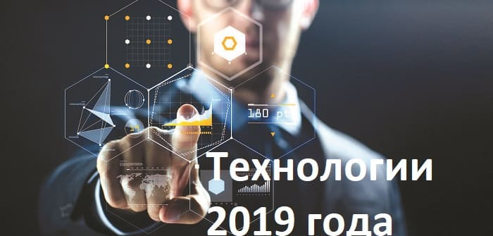 20 технологий которые появятся в 2019 году