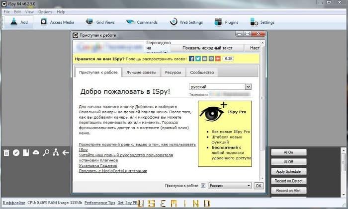 ispy программа для видеонаблюдения