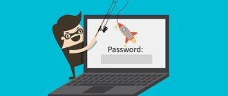 Что такое фишинг и фишинговая атака?