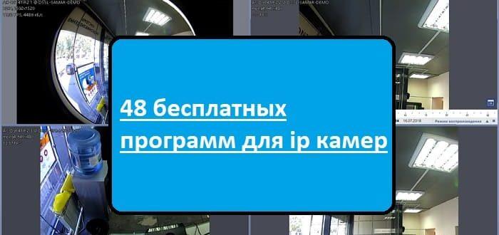 48 бесплатных программ для ip камер видеонаблюдения