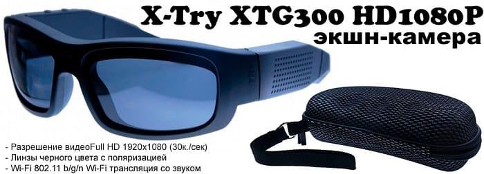 X-TRY XTG300