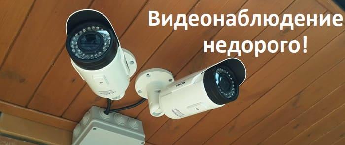 Можно ли недорого купить и установить систему видеонаблюдения?