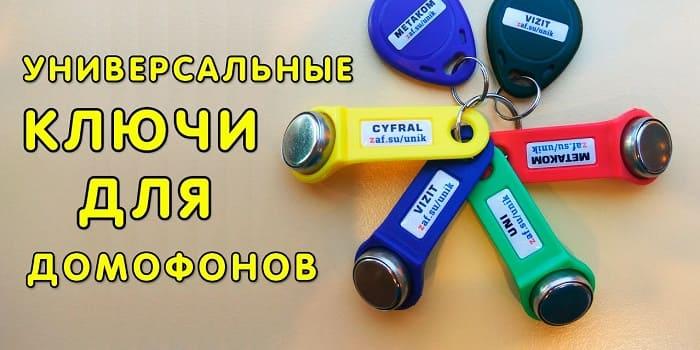 Универсальный ключ для домофона - Как сделать своими руками?