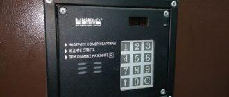 Как открыть домофон Laskomex AO 3000 без ключа?