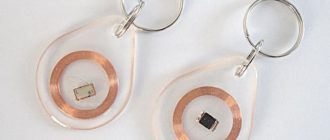 RFID ключи для домофонных систем