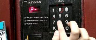 Коды открытия домофона Keyman (Кейман) - без ключа