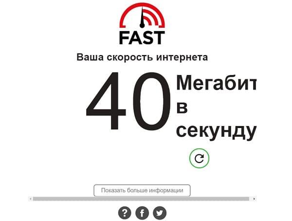 Fast.com проверка скорости
