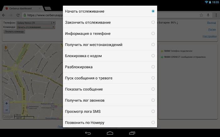 Бесплатные шпионские программы для телефона андроид (Android)