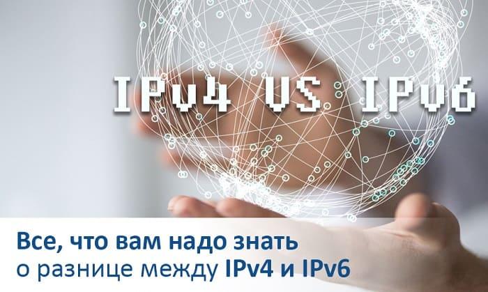 Протоколы IPv4 и IPv6. В чем разница и что лучше?