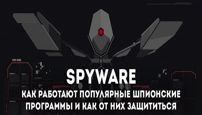 Как работают шпионские программы?