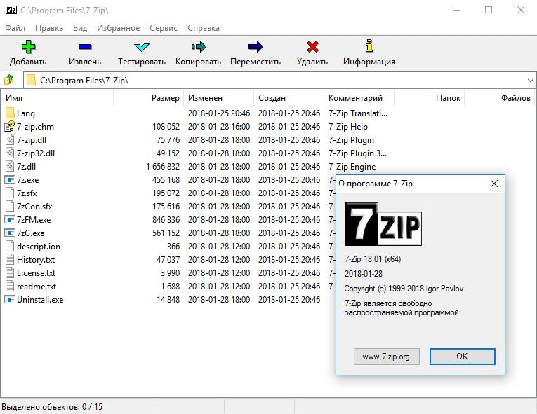 7-Zip. архиватор