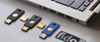 Физические U2F ключи безопасности - Что это?