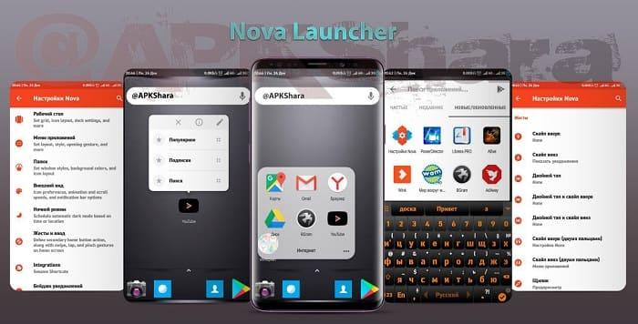 Лучшие лаунчеры для android, которые значительно улучшат Ваш смартфон
