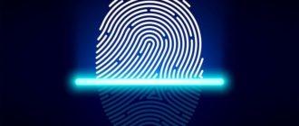 Сканеры отпечатков пальцев безопасны на 100%?