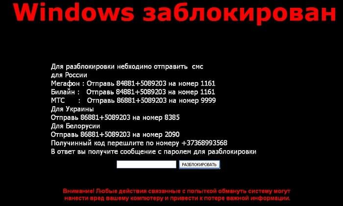 Что делать если Windows заблокирована и требуют отправить смс?