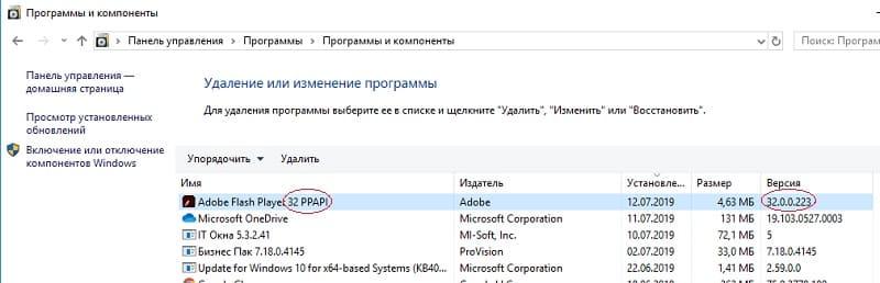 Как обновить Adobe Flash Player?