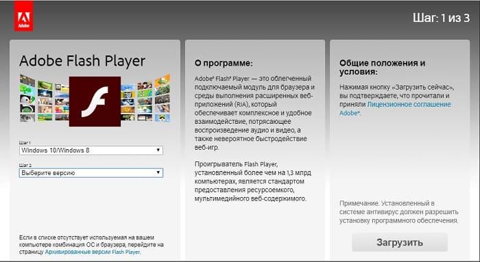 Обновление Adobe Flash Player с официального сайта
