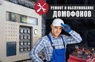 Техническое обслуживание и ремонт домофона