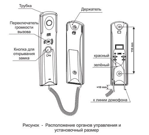 Трубка аудиодомофона