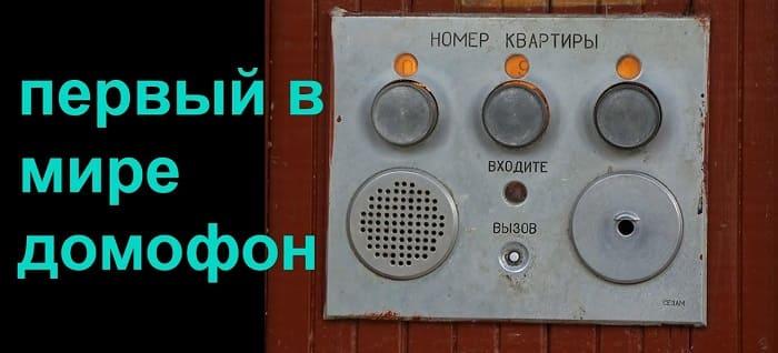 Как работает аудио и видео домофон?