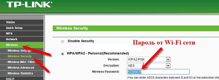 Слабый пароль wi-fi