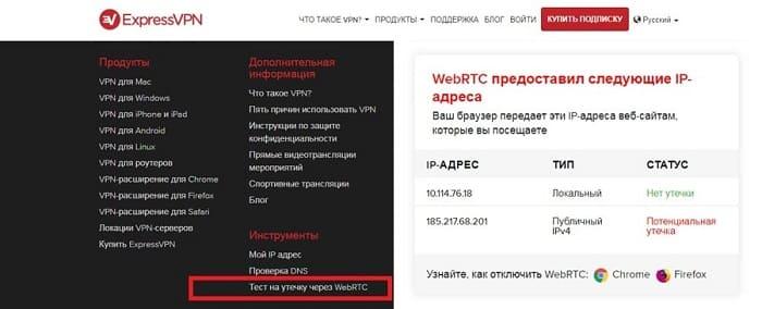 Утечка WebRTC