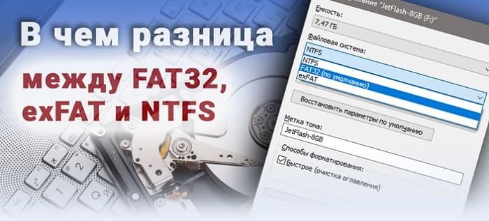 Файловая система FAT32, NTFS или ЕxFAT? В чем разница и какую выбрать?