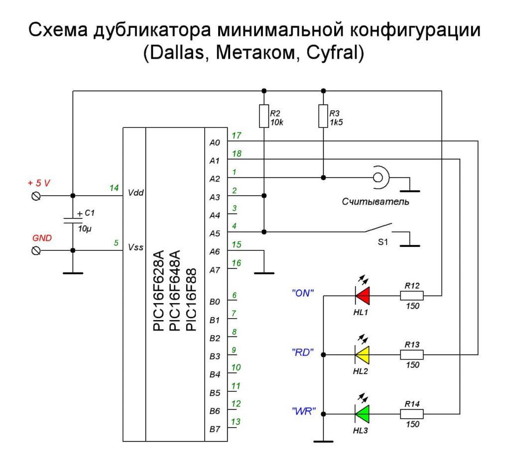 Схема дубликатора домофонных ключей