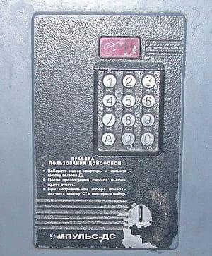 Как открыть домофон Импульс ДС без ключа?