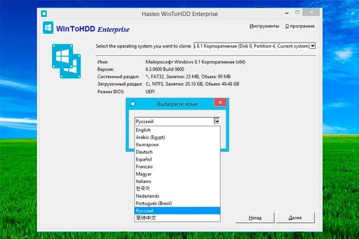 WinToHDDD - простое клонирование Windows