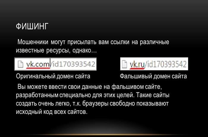 Spoofing URL