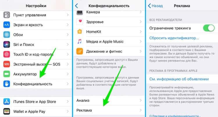 Как ограничить отслеживание рекламы на iPhone или iPad?