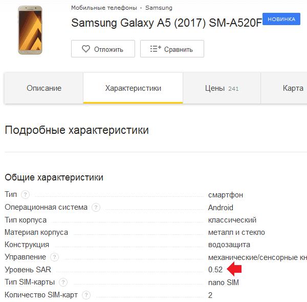 Как найти SAR-значение телефона?