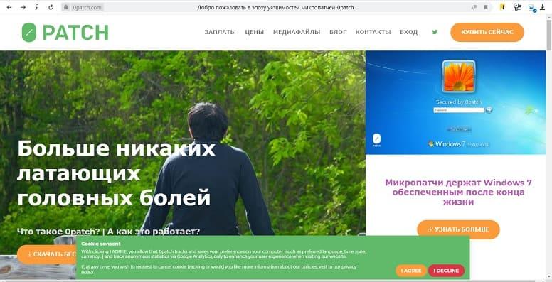 Across Security обещает вести поддержку устаревшей по мнения Microsoft - Windows 7