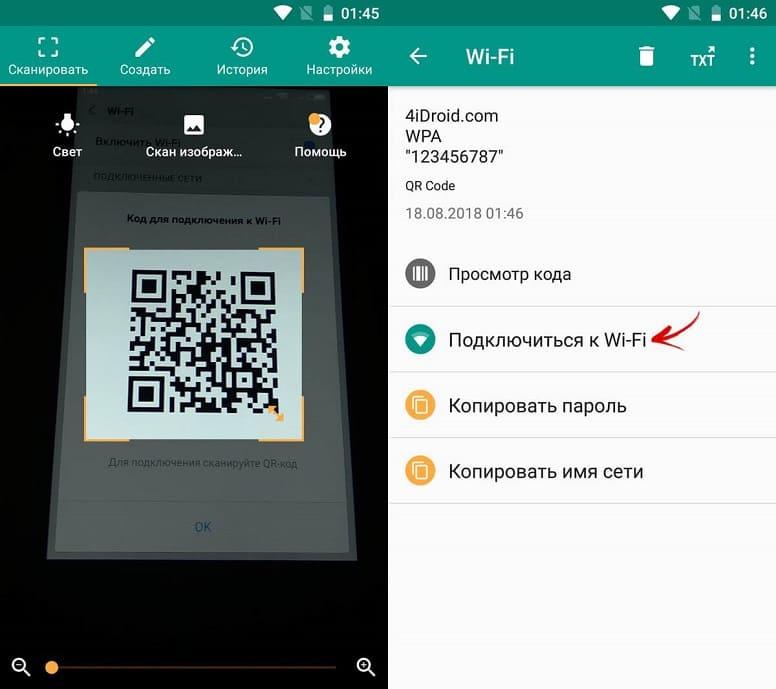Wi-Fi QR-коды для совместного использования сети