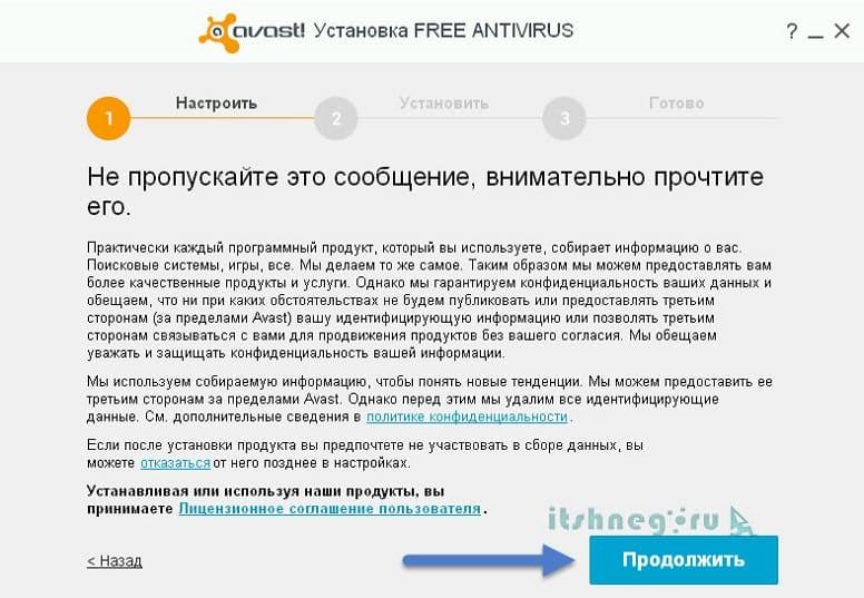 Avast собирает данные через свой Desktop Antivirus