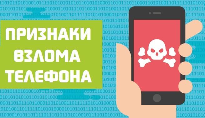 5 способов узнать, что ваш телефон был взломан