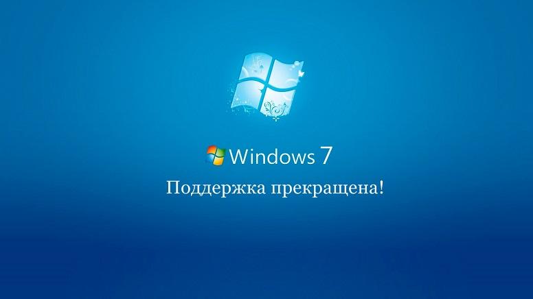 Across Security обещает вести поддержку устаревшей по мнению Microsoft - Windows 7