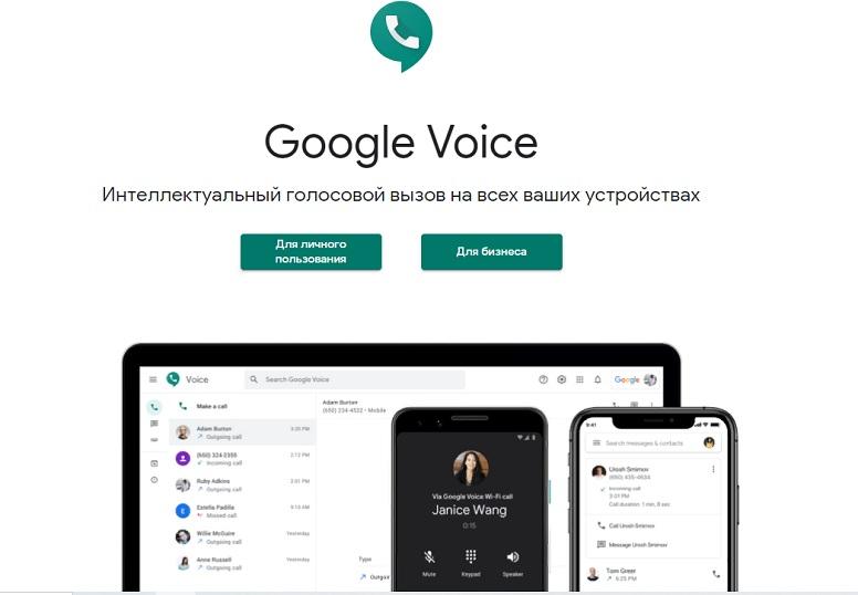 Что такое Google Voice и как он работает?
