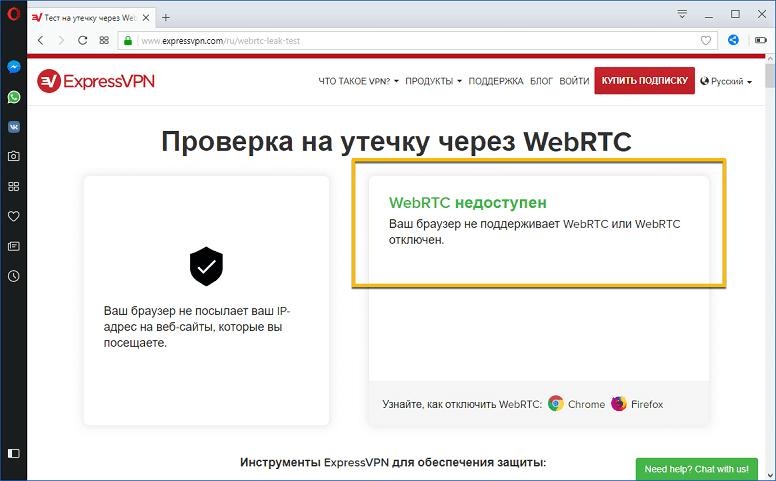 Утечки WebRTC